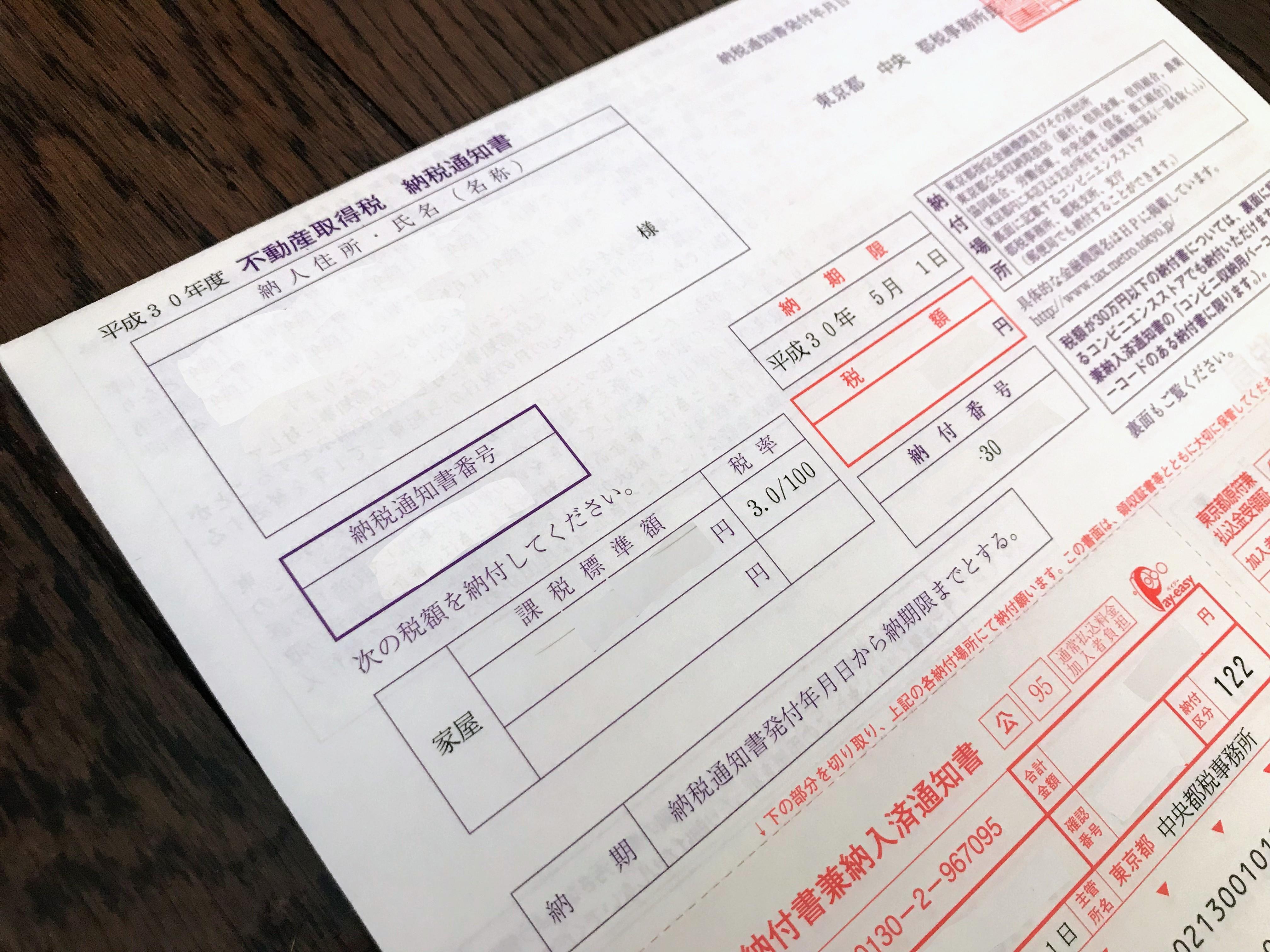 不動産取得税と登記住所          不動産取得税の仕組み軽減措置の対象軽減対象の判定軽減措置にしてもらうにはまとめ